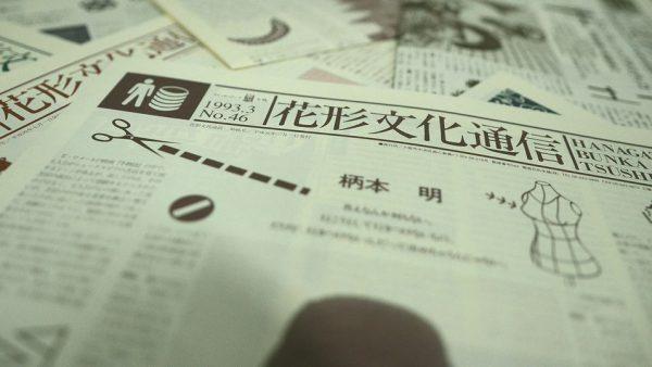 花形文化通信VOL.46