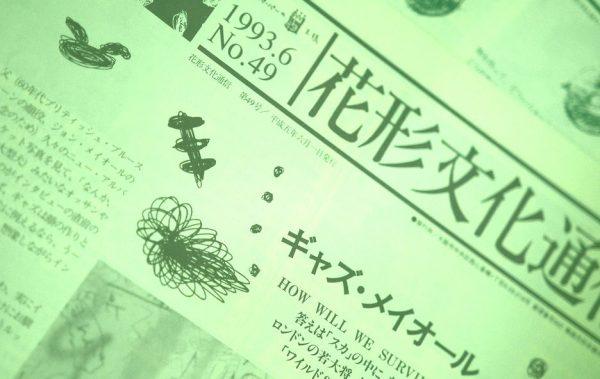 花形文化通信VOL.49
