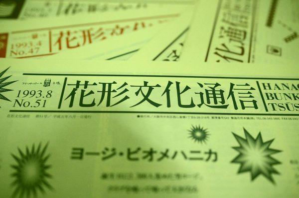花形文化通信VOL.51