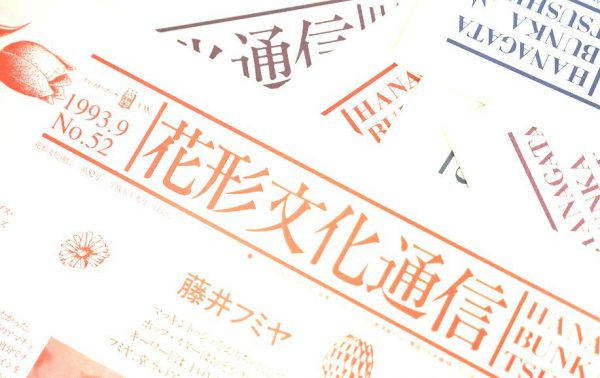 花形文化通信VOL.52