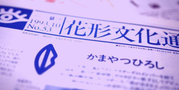 花形文化通信VOL.53