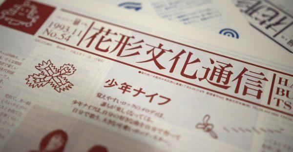 花形文化通信VOL.54