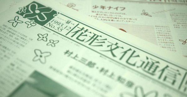 花形文化通信VOL.55