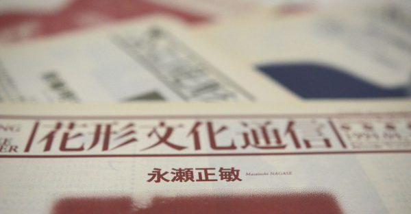 花形文化通信VOL.59
