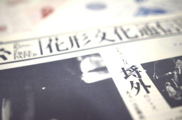 花形文化通信VOL.60