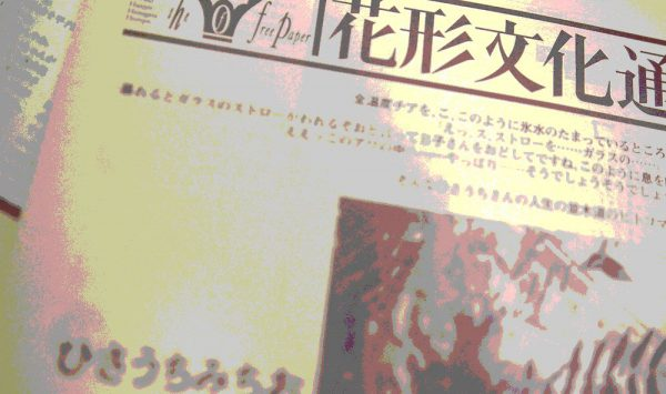 花形文化通信VOL.62