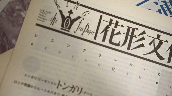 花形文化通信VOL.64