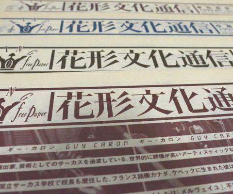 花形文化通信VOL.65