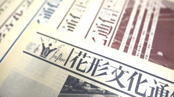 花形文化通信VOL.66