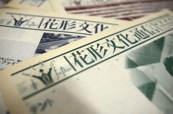 花形文化通信VOL.67