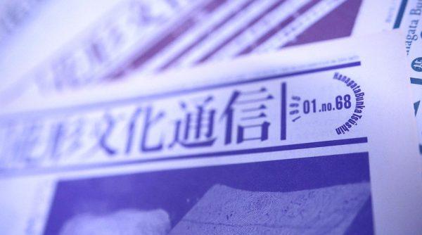 花形文化通信VOL.68