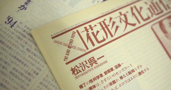 花形文化通信VOL.69