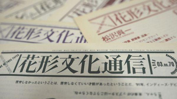 花形文化通信VOL.70