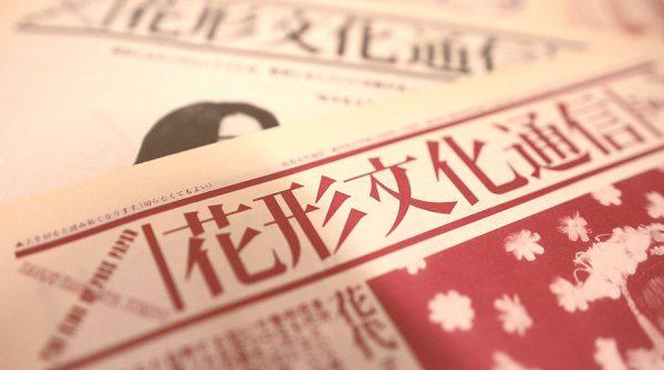 花形文化通信VOL.71
