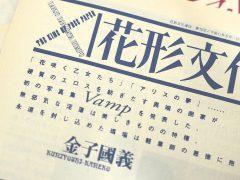 花形文化通信VOL.72
