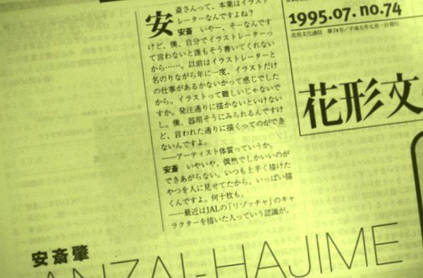 花形文化通信VOL.74