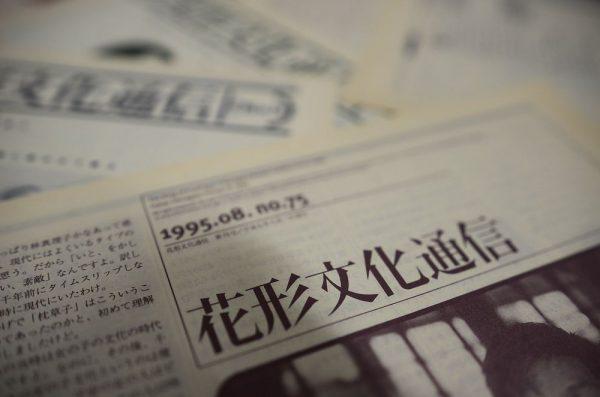 花形文化通信VOL.75