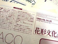 花形文化通信VOL.76