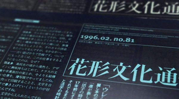 花形文化通信VOL.81