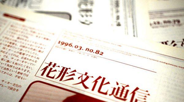 花形文化通信VOL.82