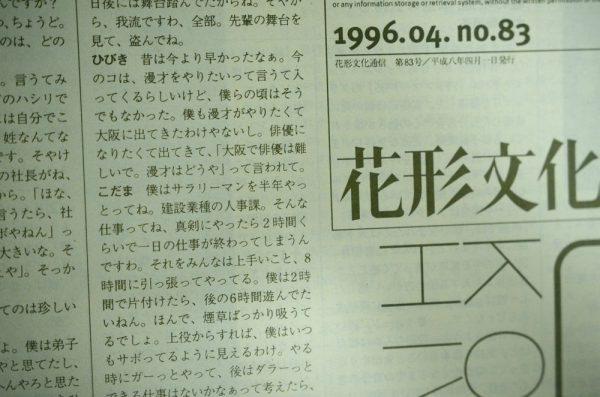 花形文化通信VOL.83