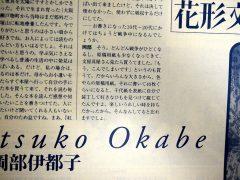花形文化通信VOL.84