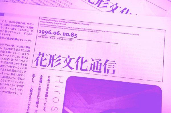 花形文化通信VOL.85