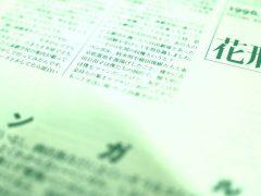 花形文化通信VOL.86