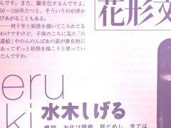花形文化通信VOL.87