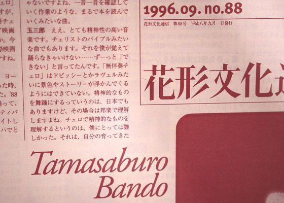 花形文化通信VOL.88