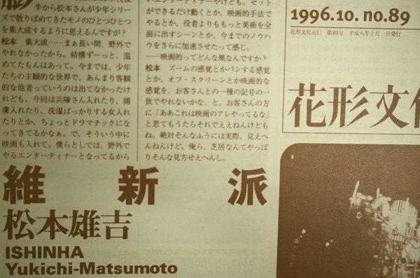 花形文化通信VOL.89