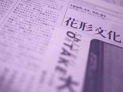 花形文化通信VOL.91