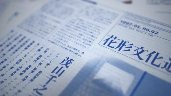 花形文化通信VOL.92