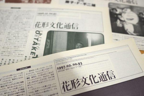 花形文化通信VOL.93