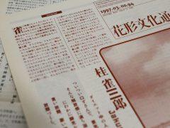 花形文化通信VOL.94