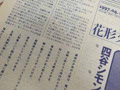 花形文化通信VOL.95