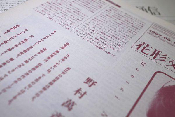 花形文化通信VOL.97