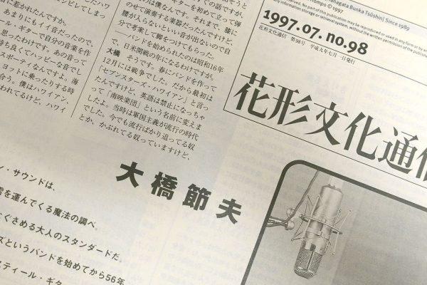 花形文化通信VOL.98