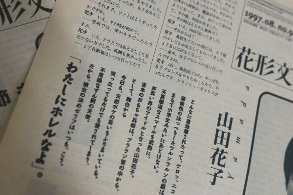 花形文化通信VOL.99