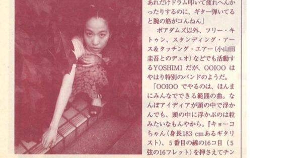 YOSHIMI(OOIOO)「花形文化通信」NO.97/1997年6月号