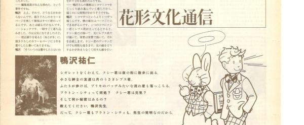 鴨沢祐二 インタビュー「花形文化通信」No.100/1997年9月1日発行