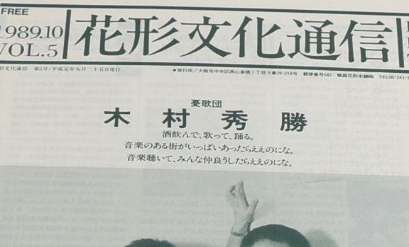 花形文化通信VOL.5