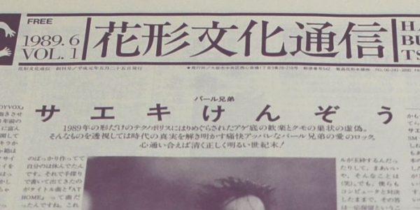 花形文化通信VOL.1 (創刊号)