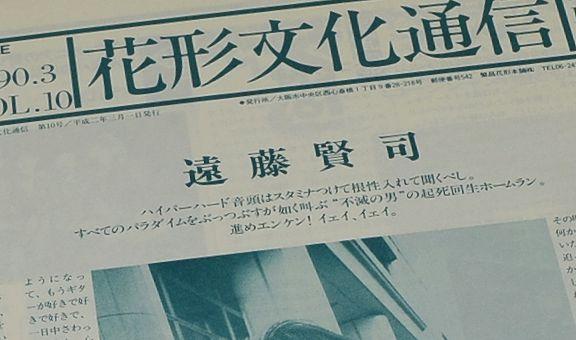 花形文化通信VOL.10