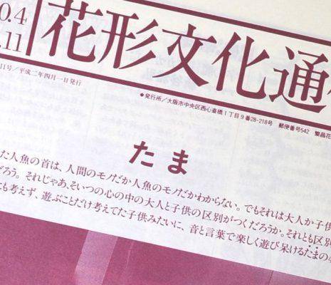 花形文化通信VOL.11