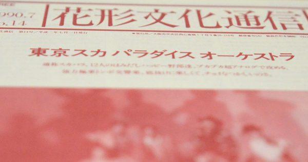 花形文化通信VOL.14