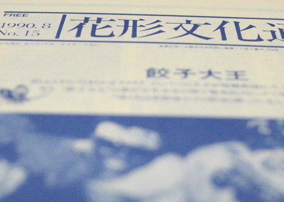 花形文化通信VOL.15