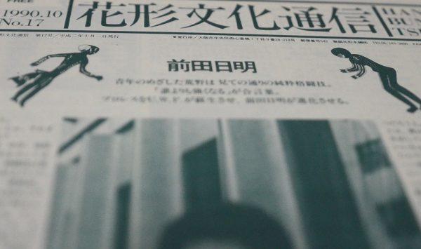 花形文化通信VOL.17