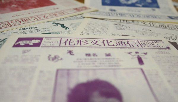 花形文化通信VOL.18