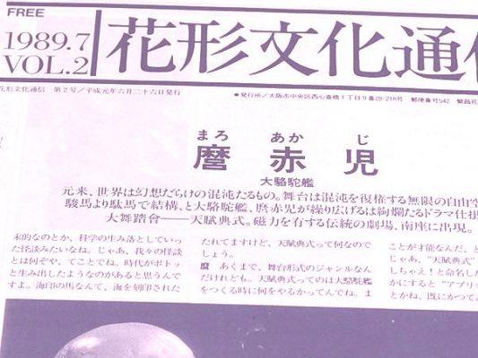 花形文化通信VOL.2